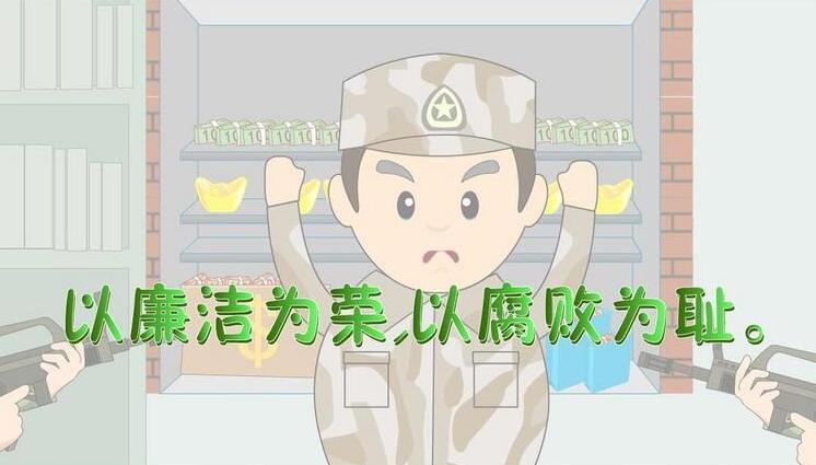 军事反腐的动画flash动画设计制作